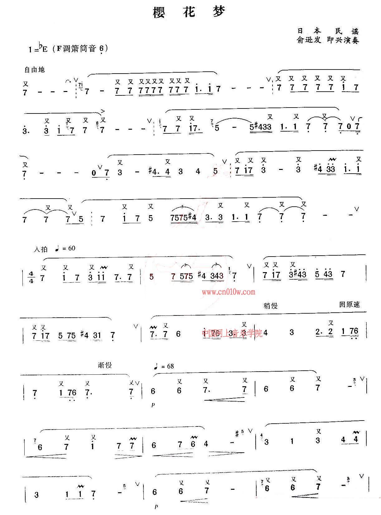 樱花梦笛箫曲谱 笛箫曲谱樱花梦下载 简谱下载 五线谱下载 曲谱网
