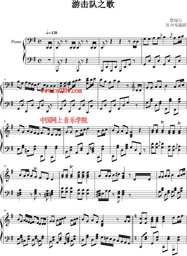 钢琴曲谱游击队之歌
