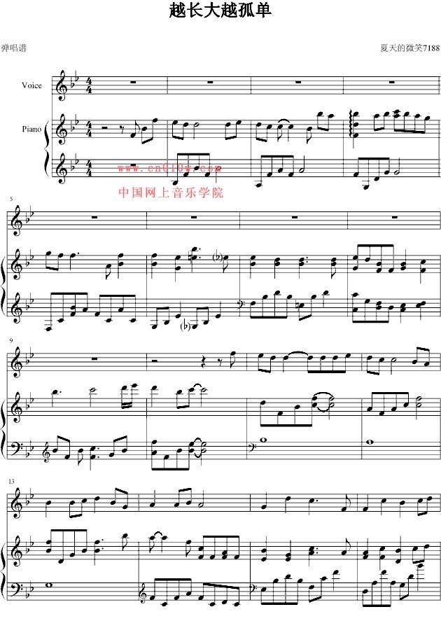 钢琴曲谱越长大越孤单
