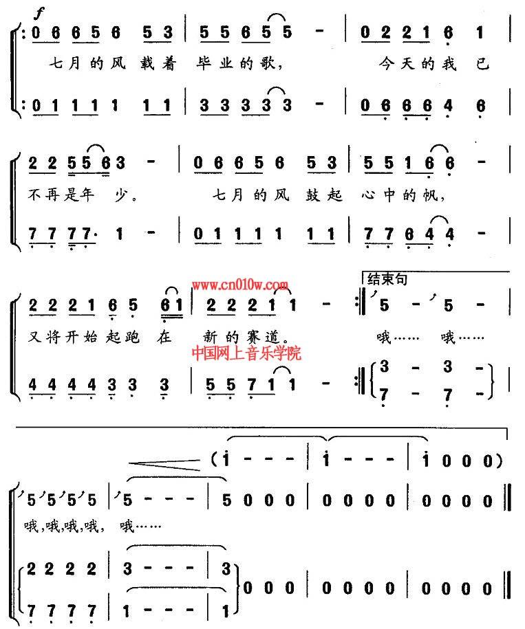 七月的风歌谱一 歌谱七月的风一下载 简谱下载 五线谱下载 曲谱网