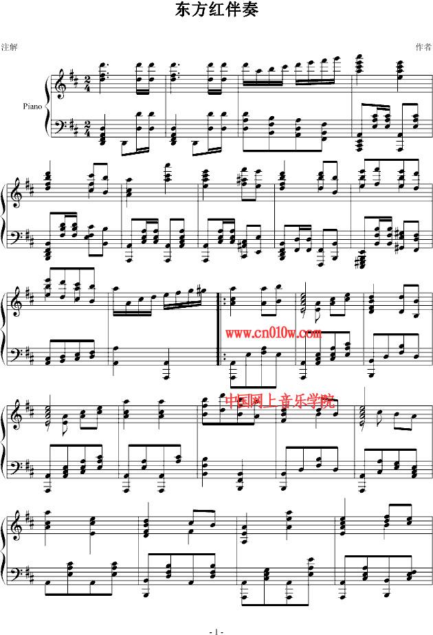 钢琴伴奏东方红曲谱 东方红钢琴伴奏曲谱下载 简谱下载 五线谱下载