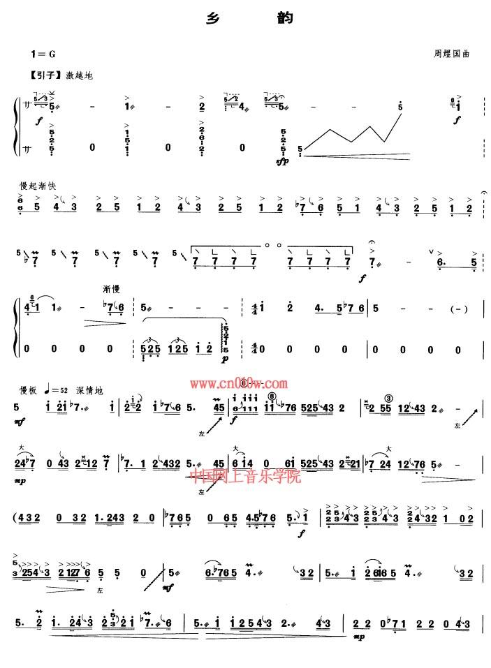 古筝曲谱乡韵图片