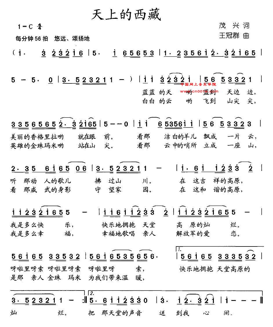 儿歌曲谱 天上的西藏儿歌曲谱 天上的西藏下载简谱下载&