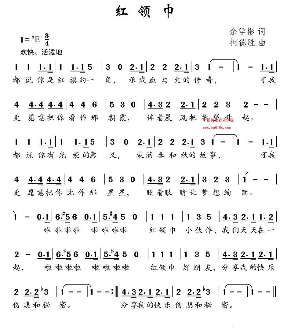 儿歌曲谱 红领巾01图片