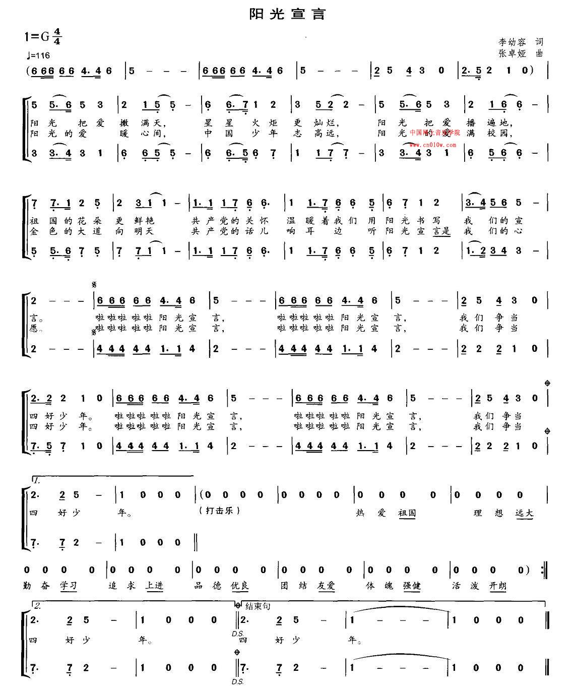儿歌曲谱 阳光宣言(合唱) 第1页