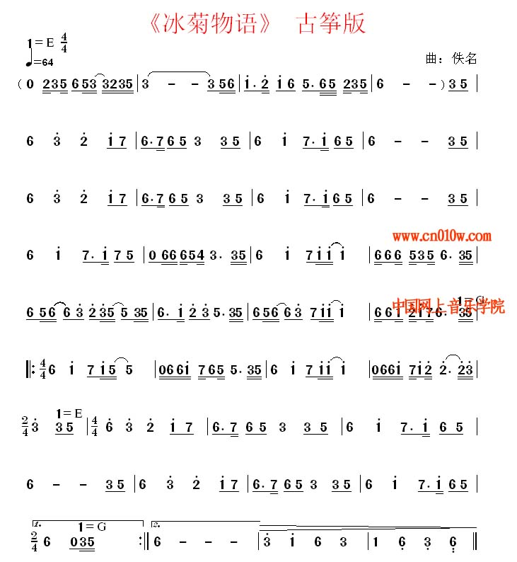 古筝曲谱冰菊物语