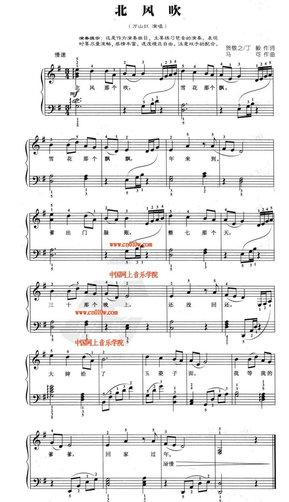 钢琴曲谱北风吹