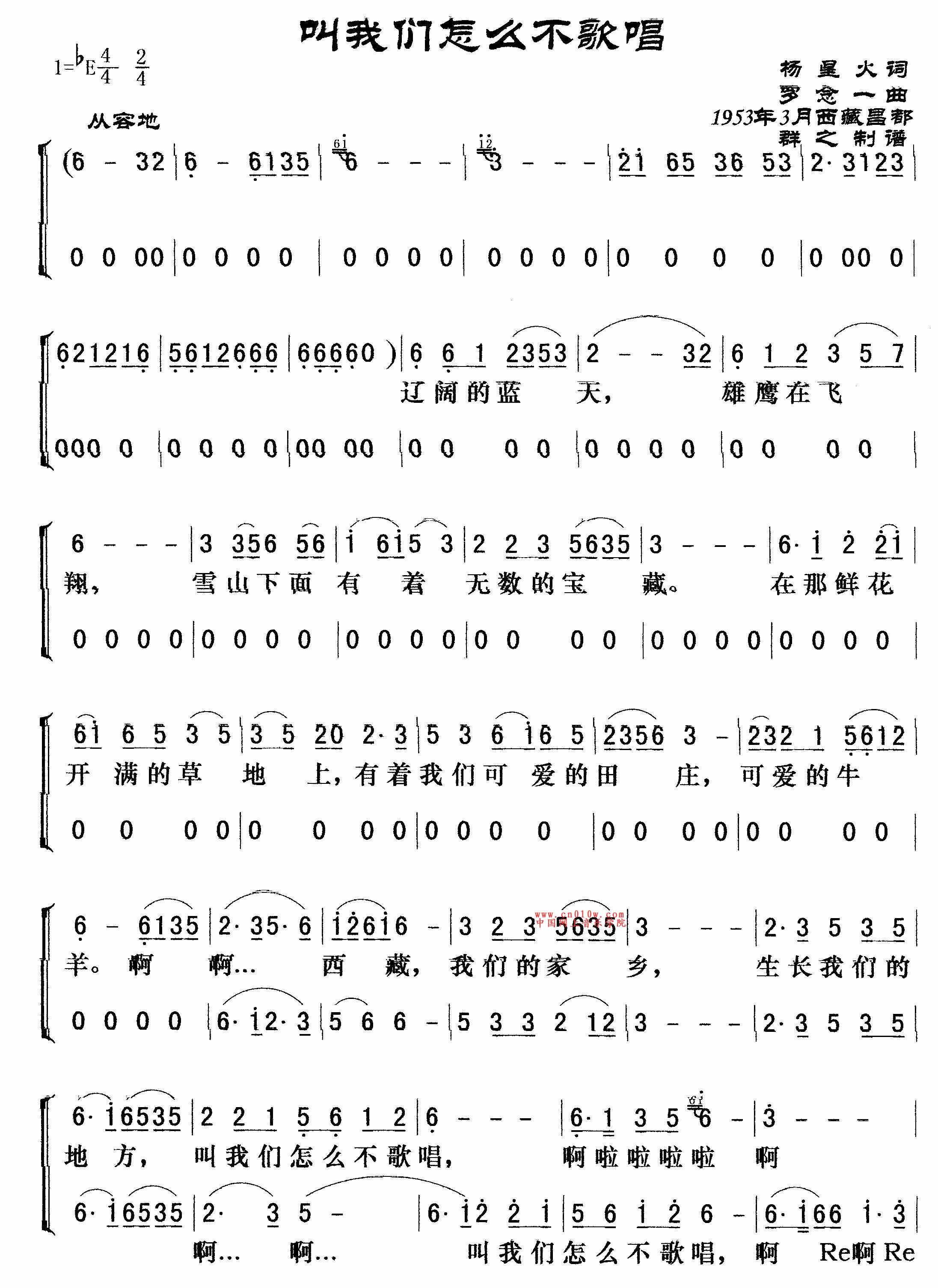 伴奏音乐 曲谱下载 >> 歌谱叫我们怎么不歌唱  2013-1-9 19:19:02&