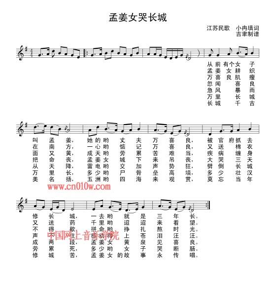 钢琴曲谱孟姜女哭长城