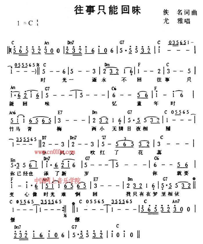 歌谱往事只能回味下载 简谱下载 五线谱下载 曲谱网 曲谱大全 中国