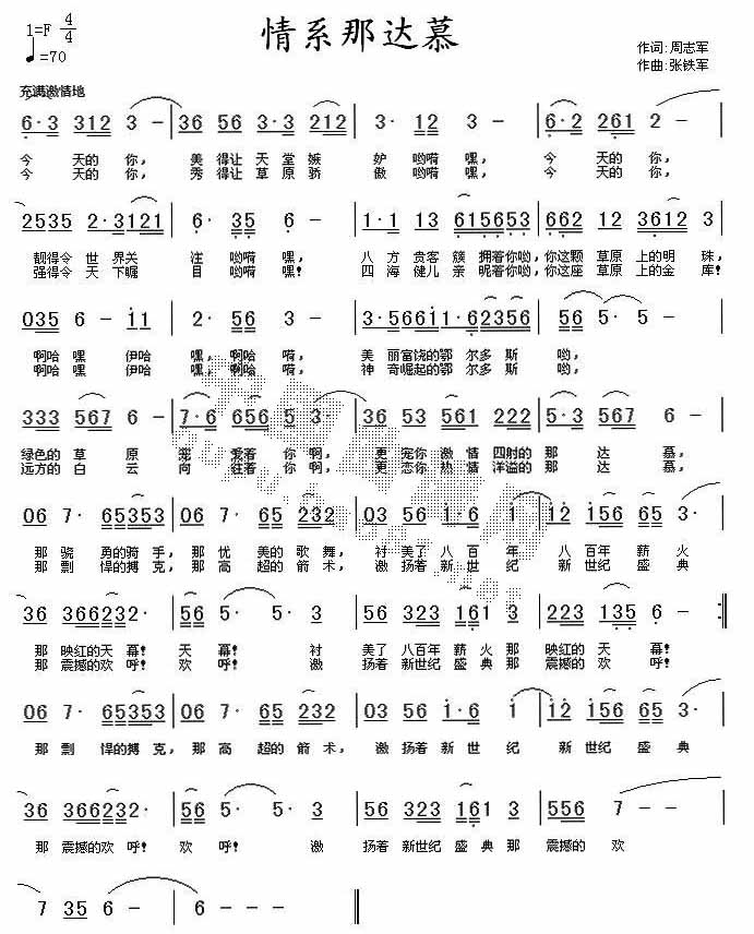情系那达慕歌谱歌谱情系那达慕下载简谱下载五线谱