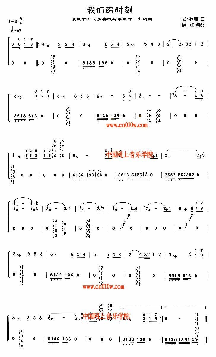 我们的时刻古筝曲谱 古筝曲谱我们的时刻下载 简谱下载 五线谱下载
