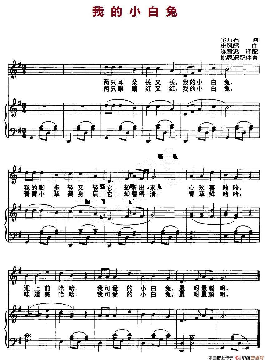 我的小白兔歌谱 歌谱我的小白兔下载 简谱下载 五线谱下载 曲谱网