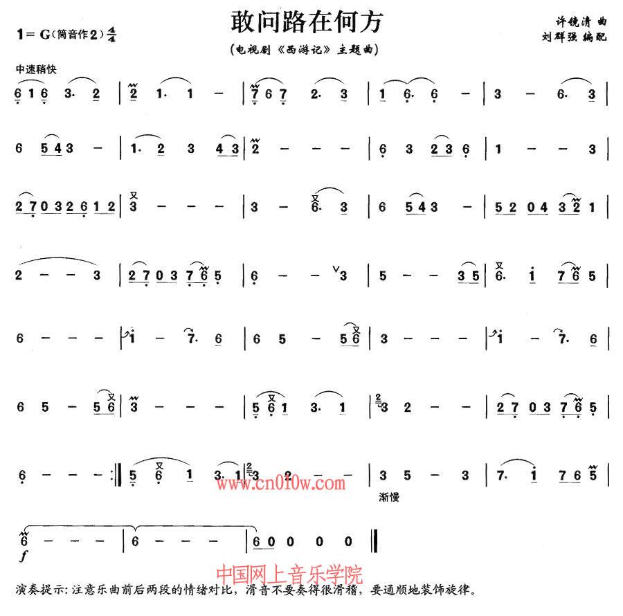歌谱敢问路在何方下载 简谱下载 五线谱下载 曲谱网 曲谱大全 中国