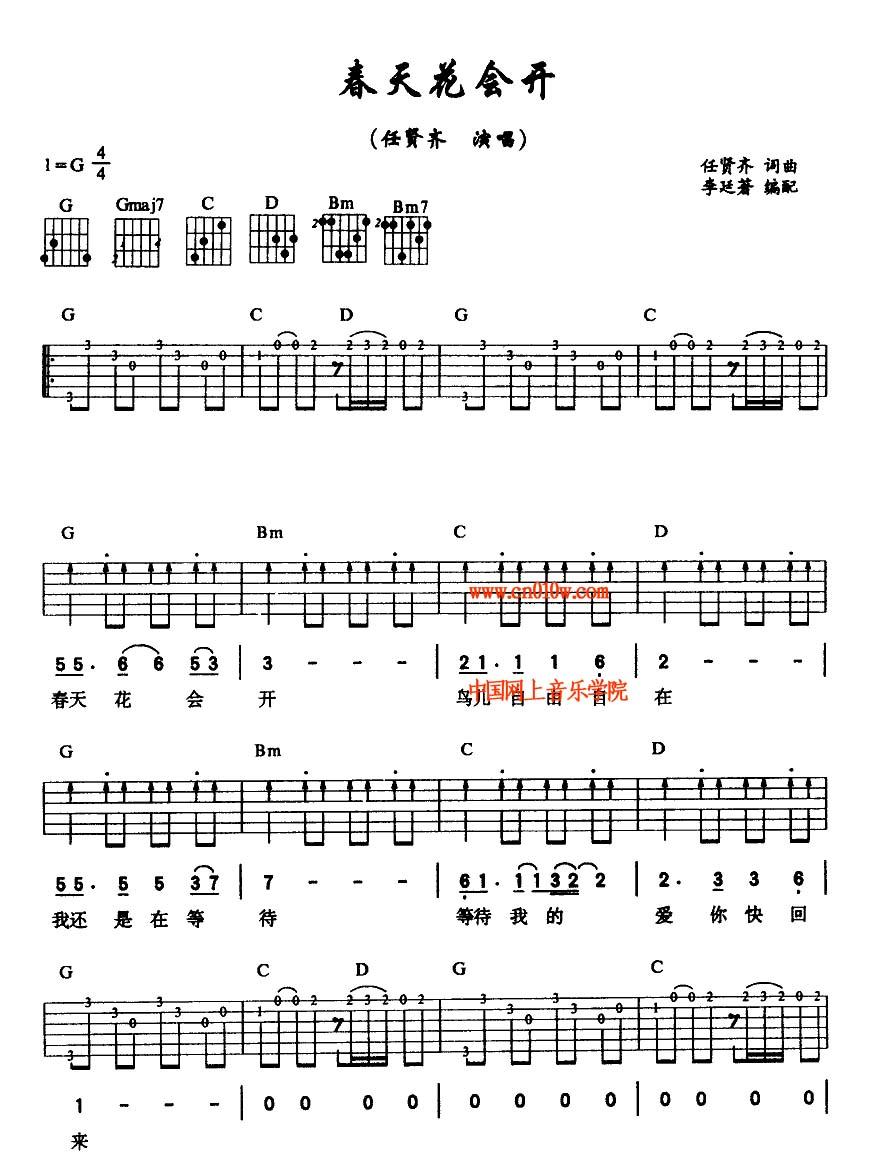 吉他曲谱春天花会开