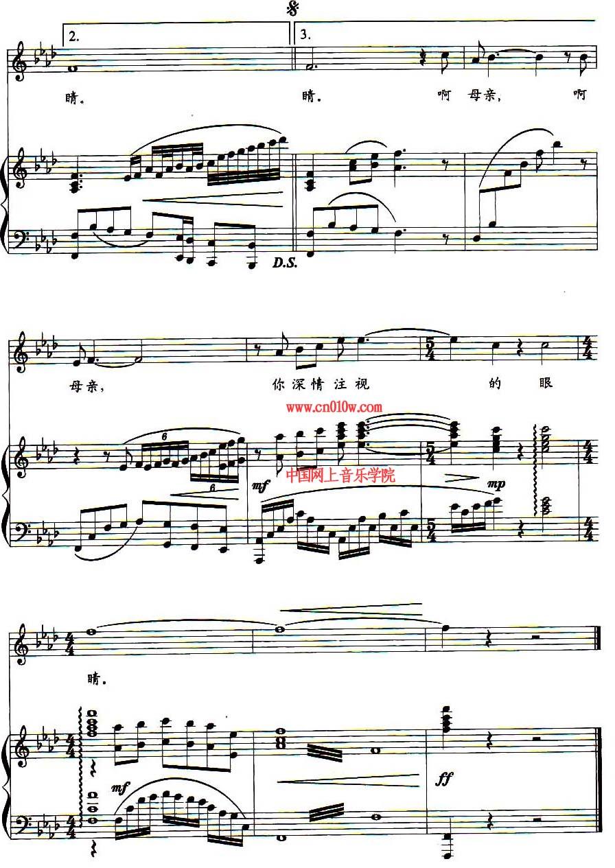 伴奏音乐 曲谱下载 >> 钢琴曲谱母亲的眼睛四  2012-1-13 17:51:20&