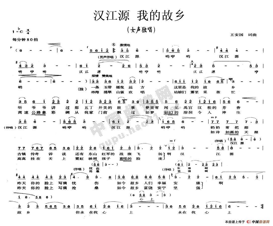 伴奏音乐 曲谱下载 >> 民歌曲谱 汉江源 我的故乡  2013-3-19 11:18