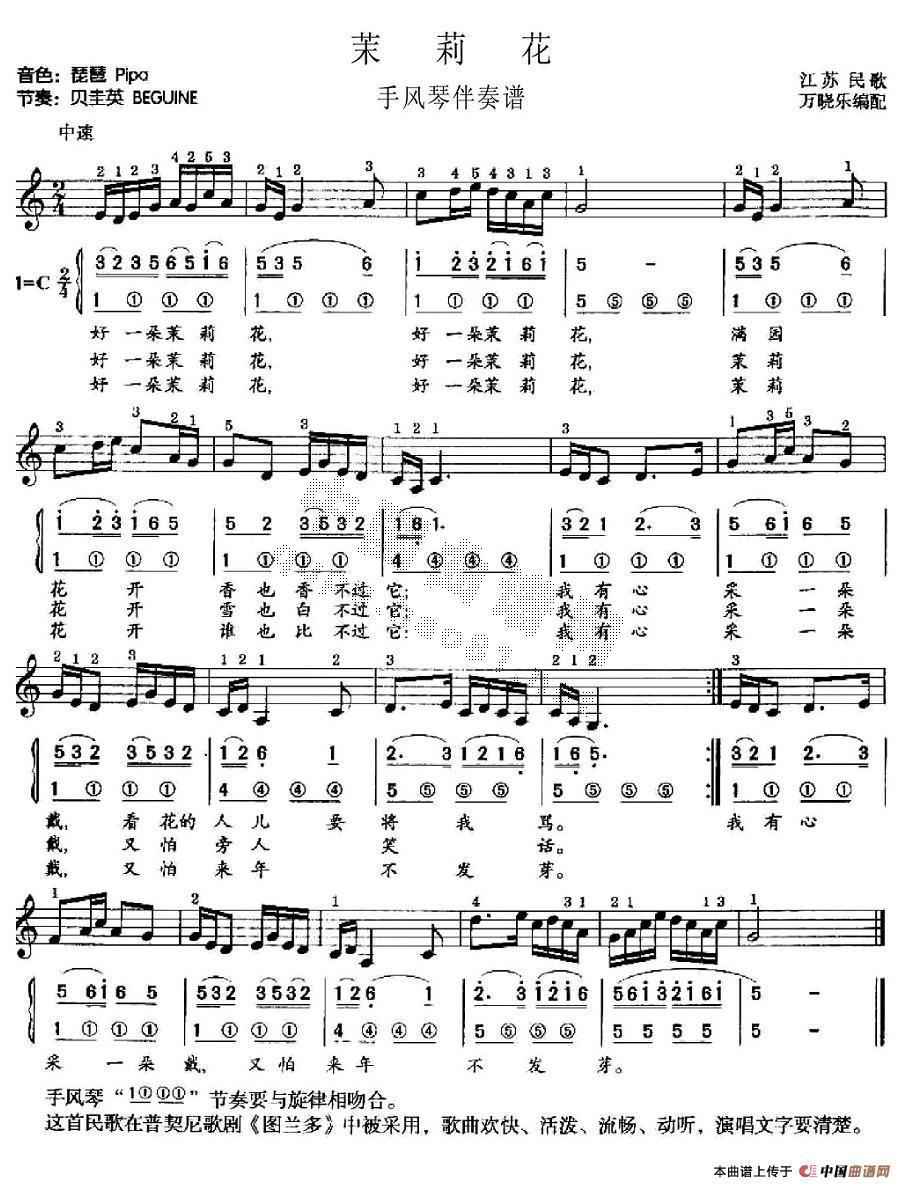 民歌曲谱 茉莉花(手风琴伴奏谱下载简谱下载五线谱下载&