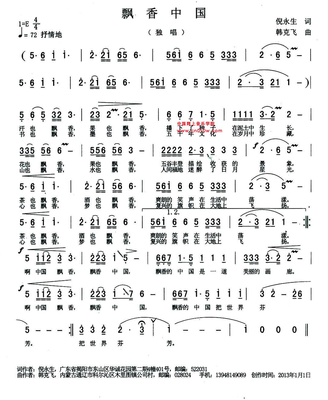 民歌曲谱 飘香中国民歌曲谱 飘香中国下载简谱下载