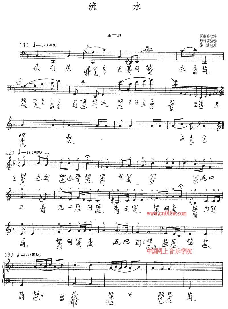 流水古琴曲谱 古琴曲谱流水下载 简谱下载 五线谱下载 曲谱网 曲谱