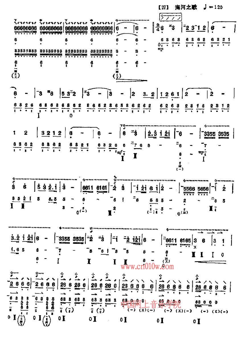 琵琶曲谱海河之歌三