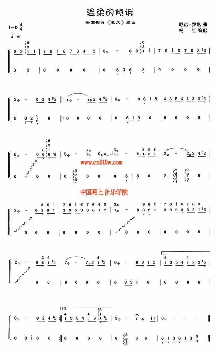 古筝曲谱温柔的倾诉