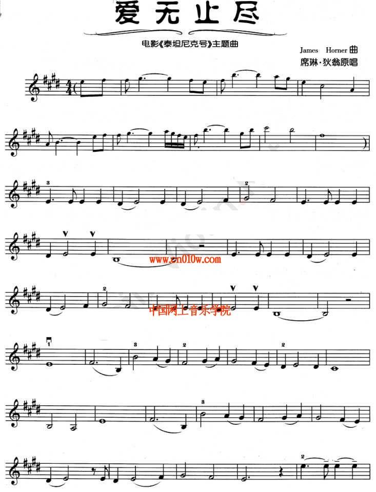 小提琴曲谱爱无止境下载 简谱下载 五线谱下载 曲谱网 曲谱大全 中国