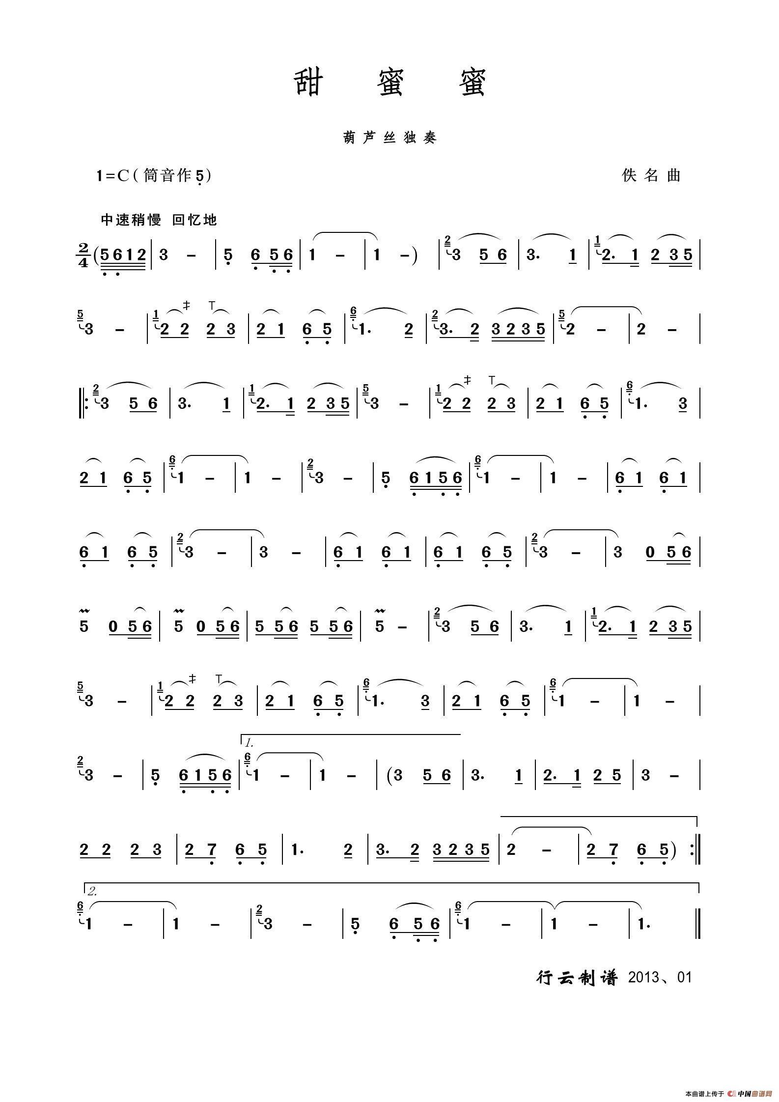 甜蜜蜜歌譜 歌譜甜蜜蜜下載 簡譜下載 五線譜下載 曲譜網 曲譜大全圖片