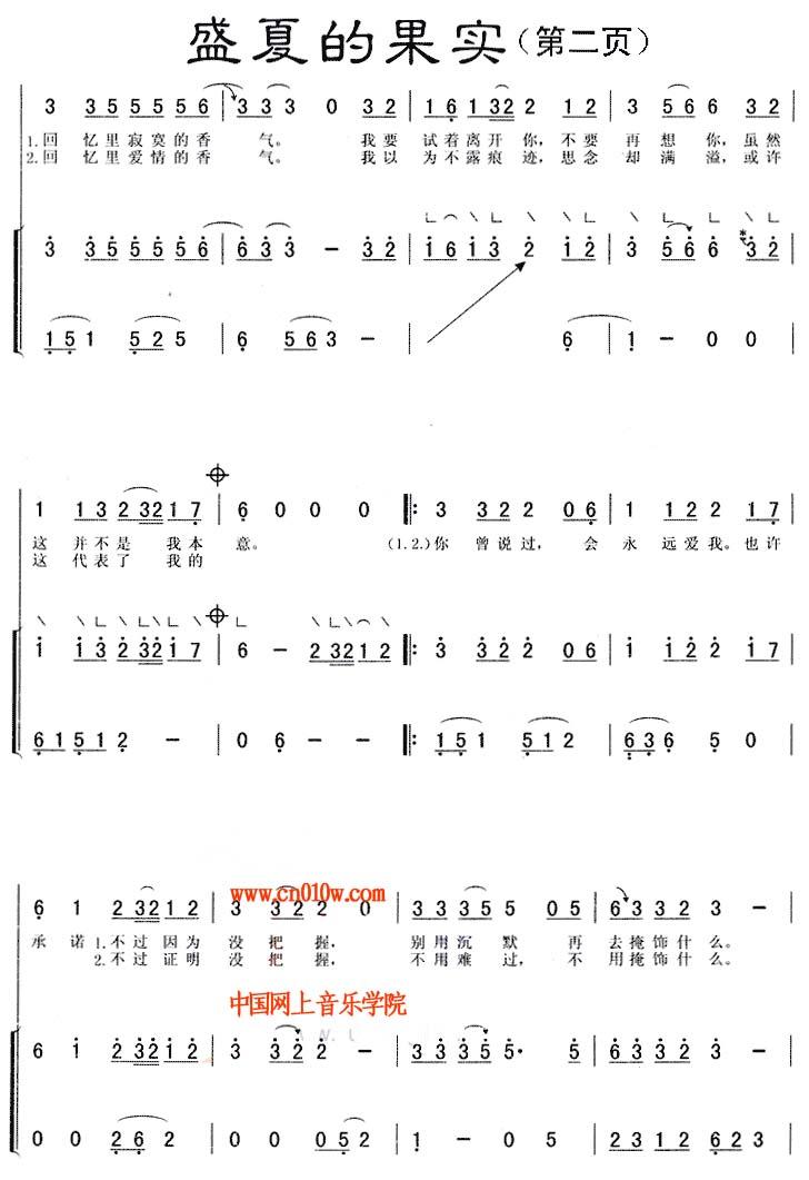 盛夏的果实古筝曲谱一 古筝曲谱盛夏的果实一下载 简谱下载 五线谱