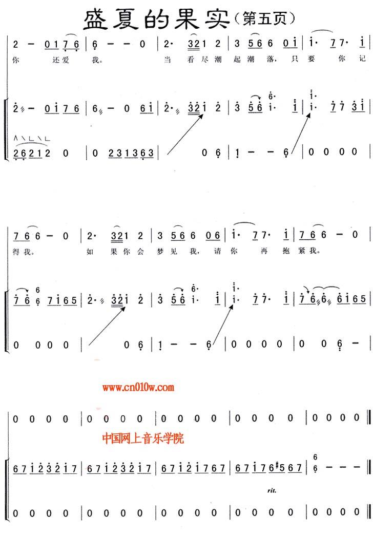 盛夏的果实古筝曲谱四 古筝曲谱盛夏的果实四下载 简谱下载 五线谱