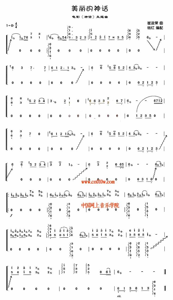 美丽的神话古筝曲谱 古筝曲谱美丽的神话下载 简谱下载 五线谱下载