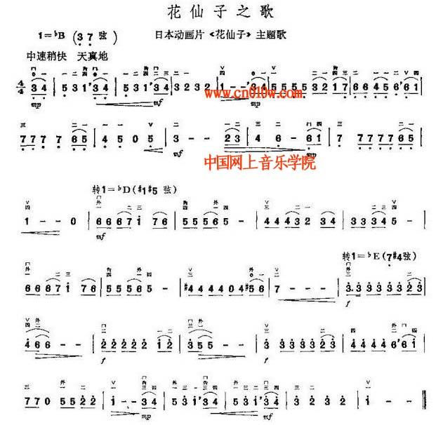 花仙子之歌简谱 歌谱花仙子之歌下载 简谱下载 五线谱下载 曲谱网