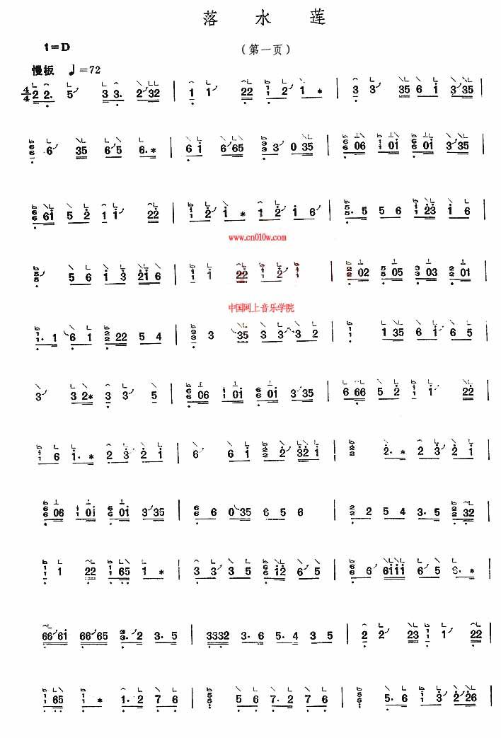 古筝曲谱落水莲图片