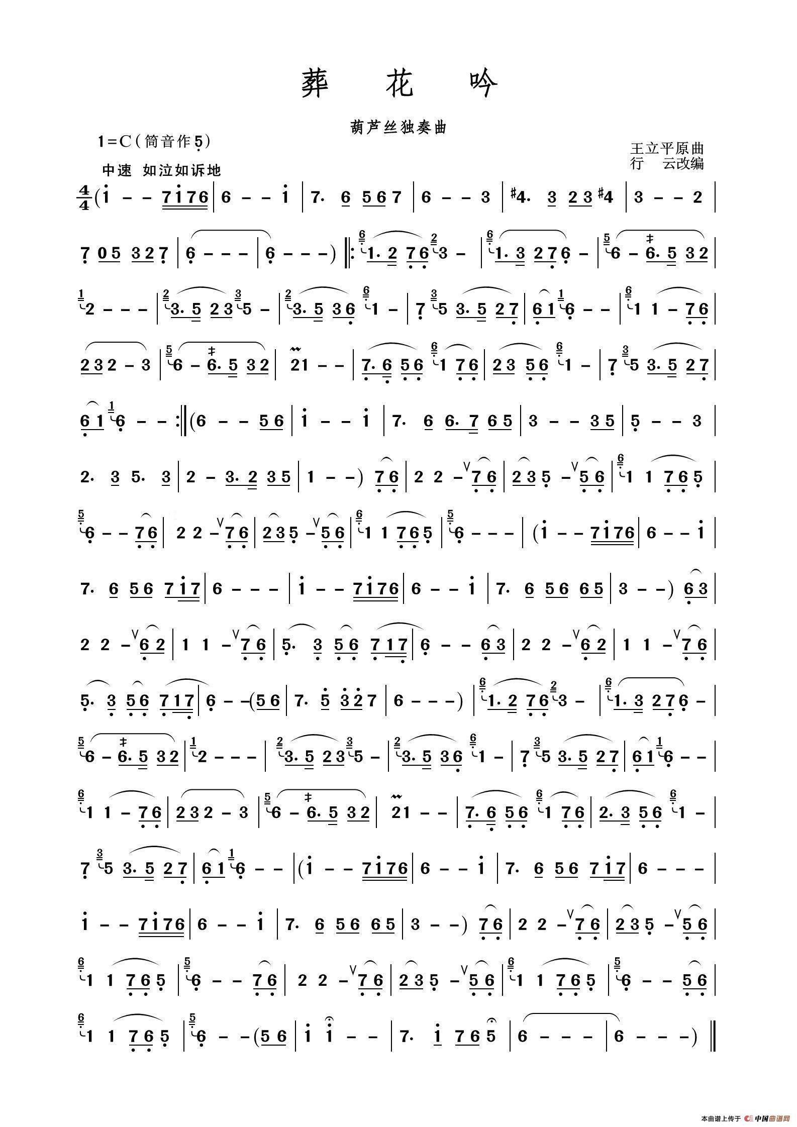 葬花吟葫芦丝曲谱 葫芦丝曲谱葬花吟下载 简谱下载 五线谱下载 曲谱网