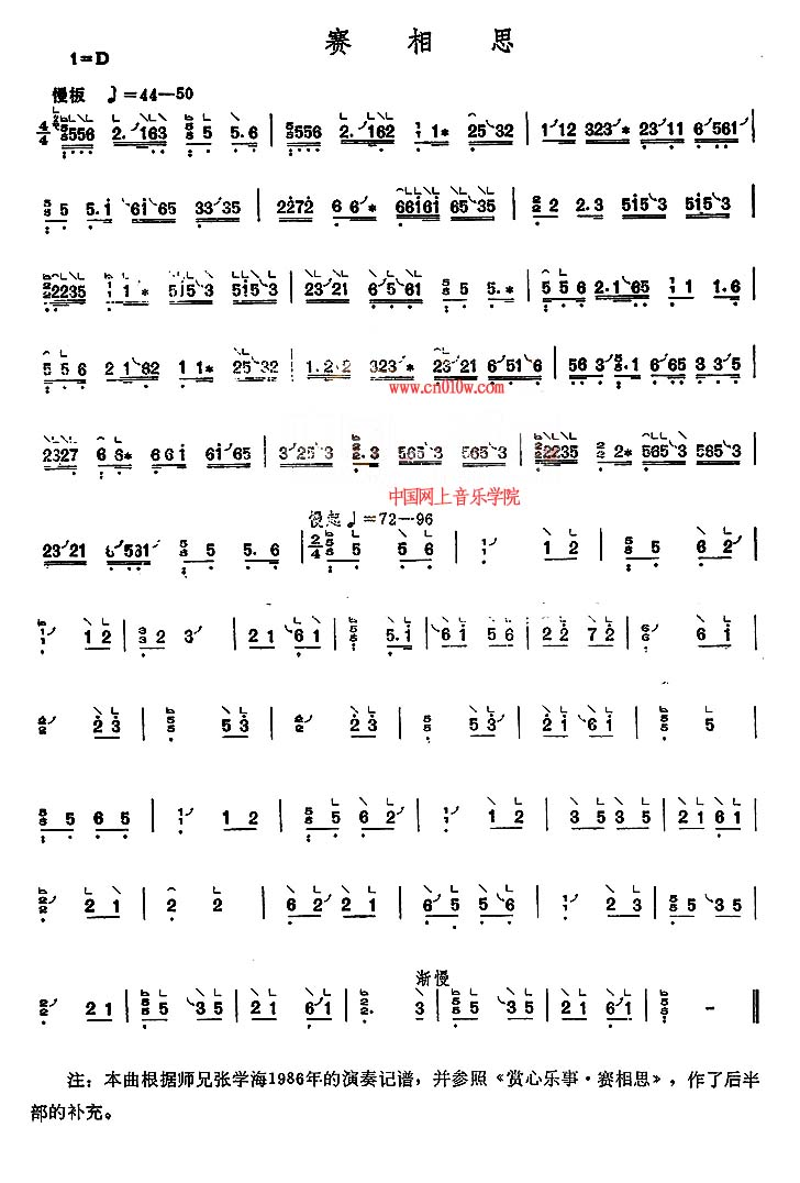 古筝曲谱赛相思