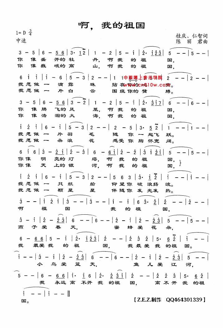 通俗歌曲 啊,我的祖国下载简谱下载五线谱下载曲谱