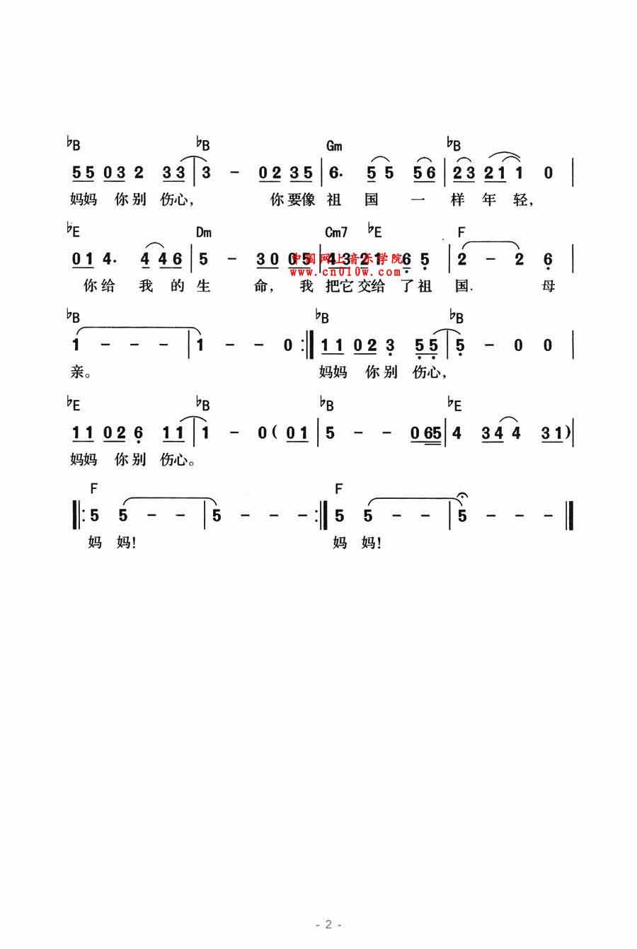 伴奏音乐 曲谱下载 >> 通俗歌曲 妈妈你别伤心02  2013-3-8 15:36:18&