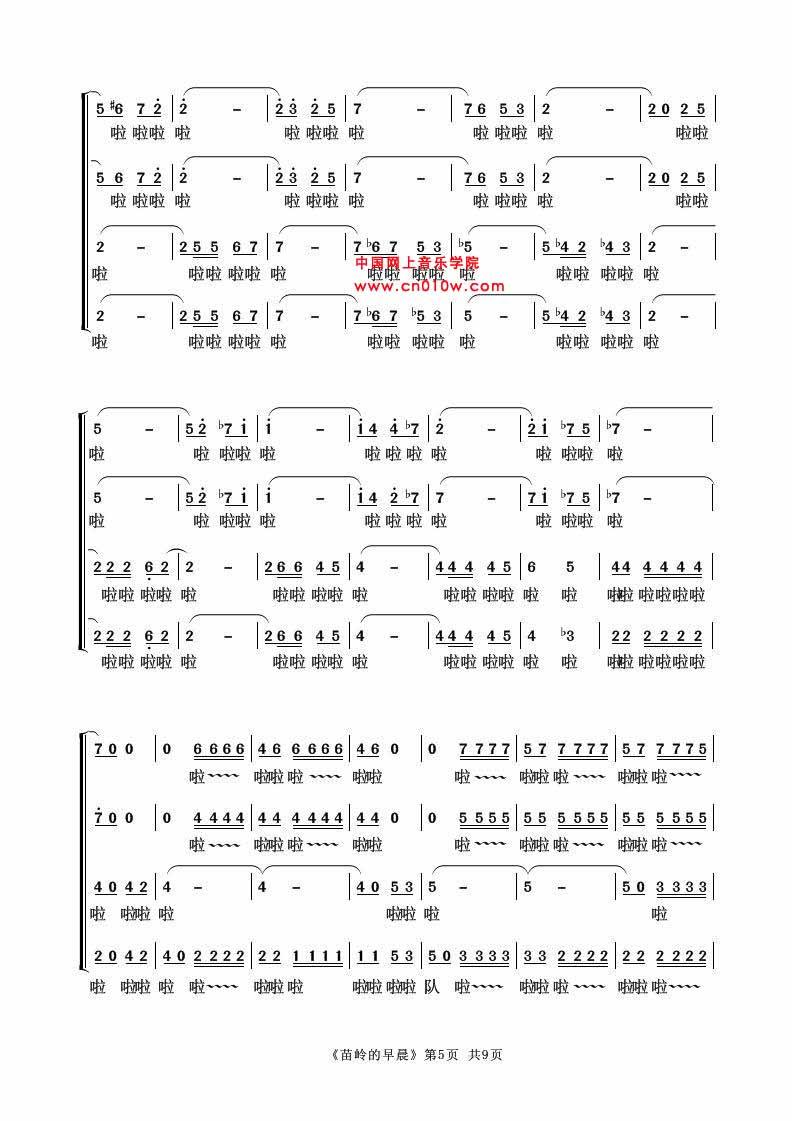 伴奏音乐 曲谱下载 >> 通俗歌曲 苗岭的早晨05  2013-4-9 15:50:33&nb