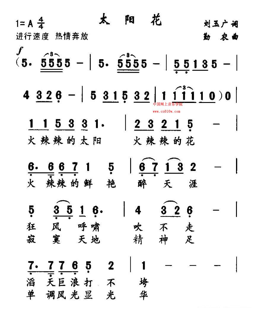 太阳花01通俗歌曲 太阳花01下载简谱下载五线谱