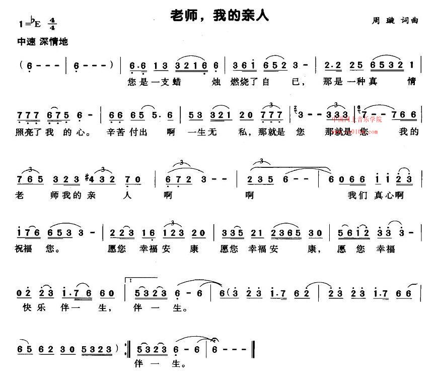 通俗歌曲 老师我的亲人 通俗歌曲 老师我的亲人下载 简谱下载 五线谱