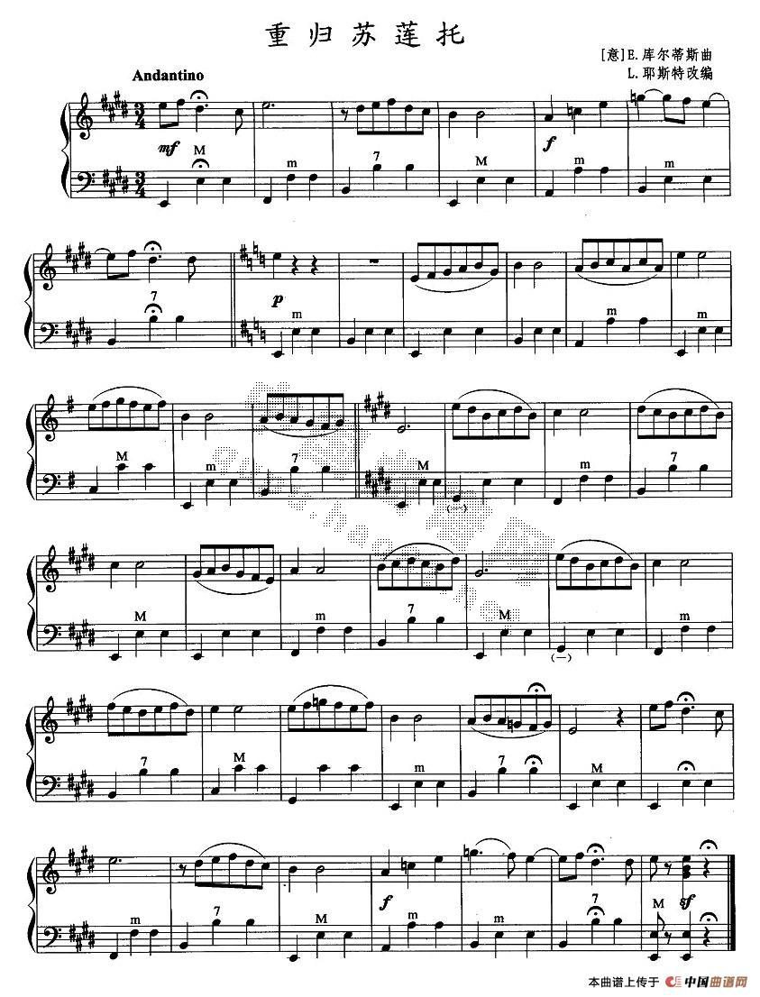 钢琴曲谱重归苏莲托