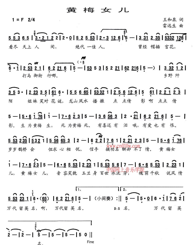 黄梅女儿简谱 歌谱黄梅女儿下载 简谱下载 五线谱下载 曲谱网 曲谱
