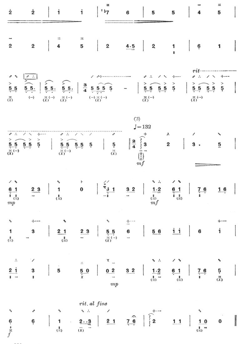 琵琶曲谱 昭君出塞4
