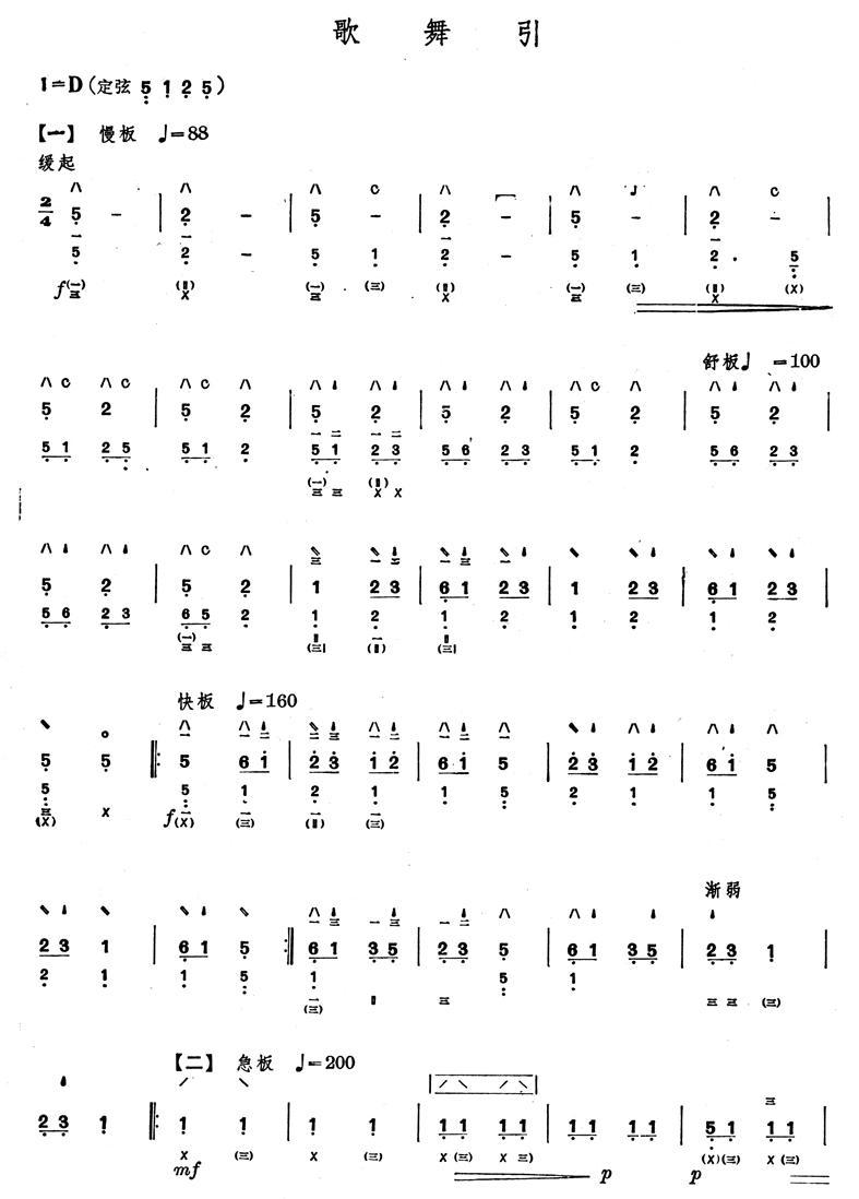 琵琶曲谱 歌舞 引1