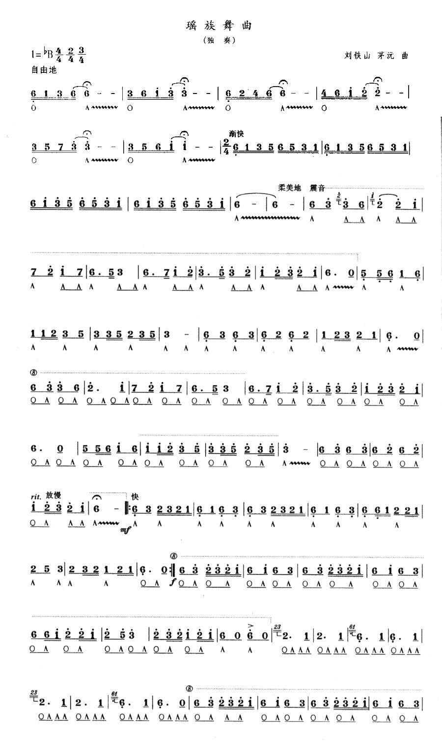 口琴曲谱 瑶族舞曲1