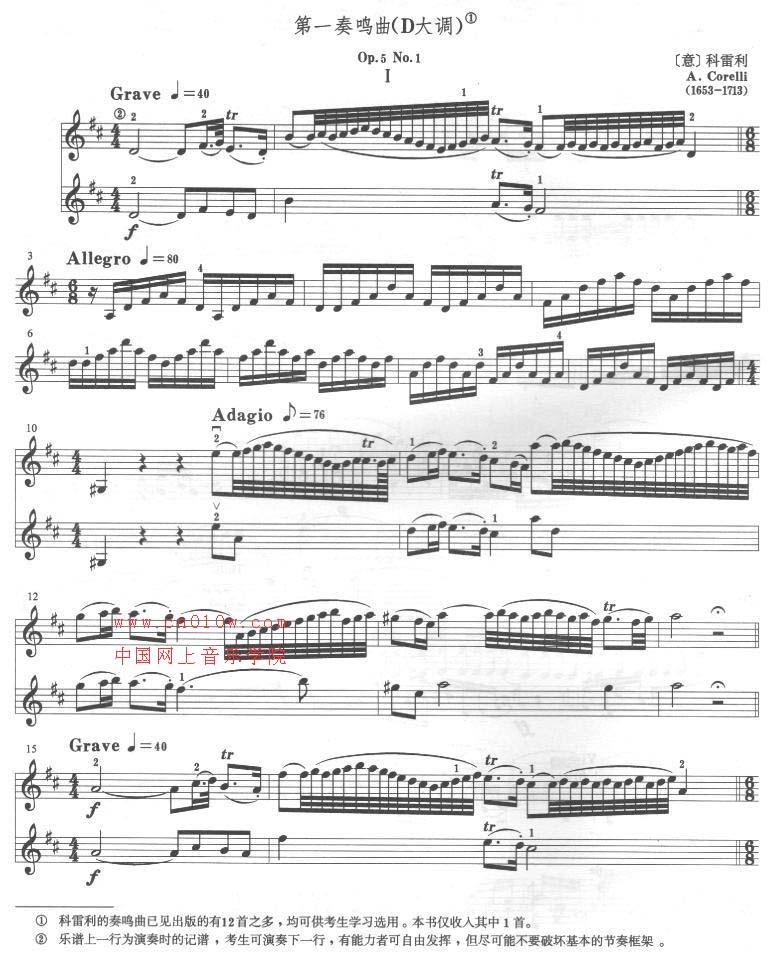小提琴曲谱第一奏鸣曲 D大调