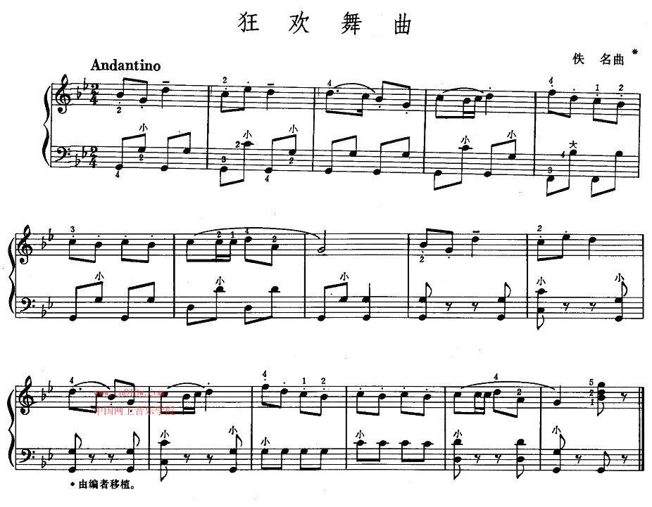 手风琴曲谱 狂欢舞曲