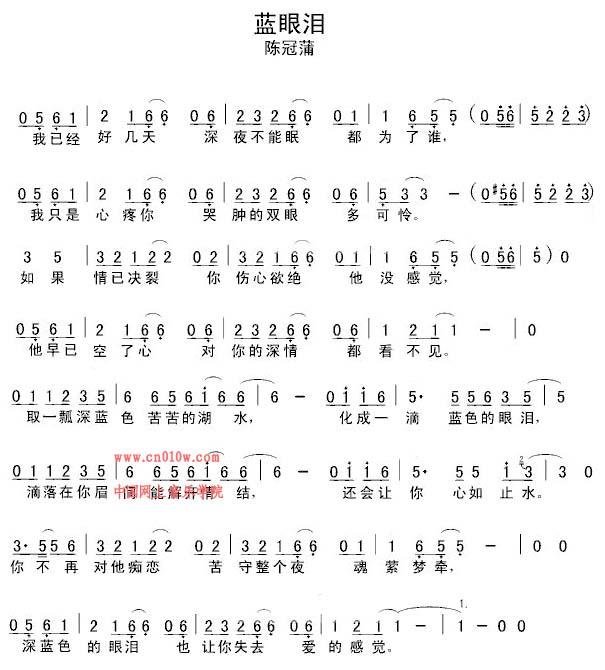 蓝眼泪歌谱下载 简谱下载 五线谱下载 曲谱网 曲谱大全 中国曲谱网