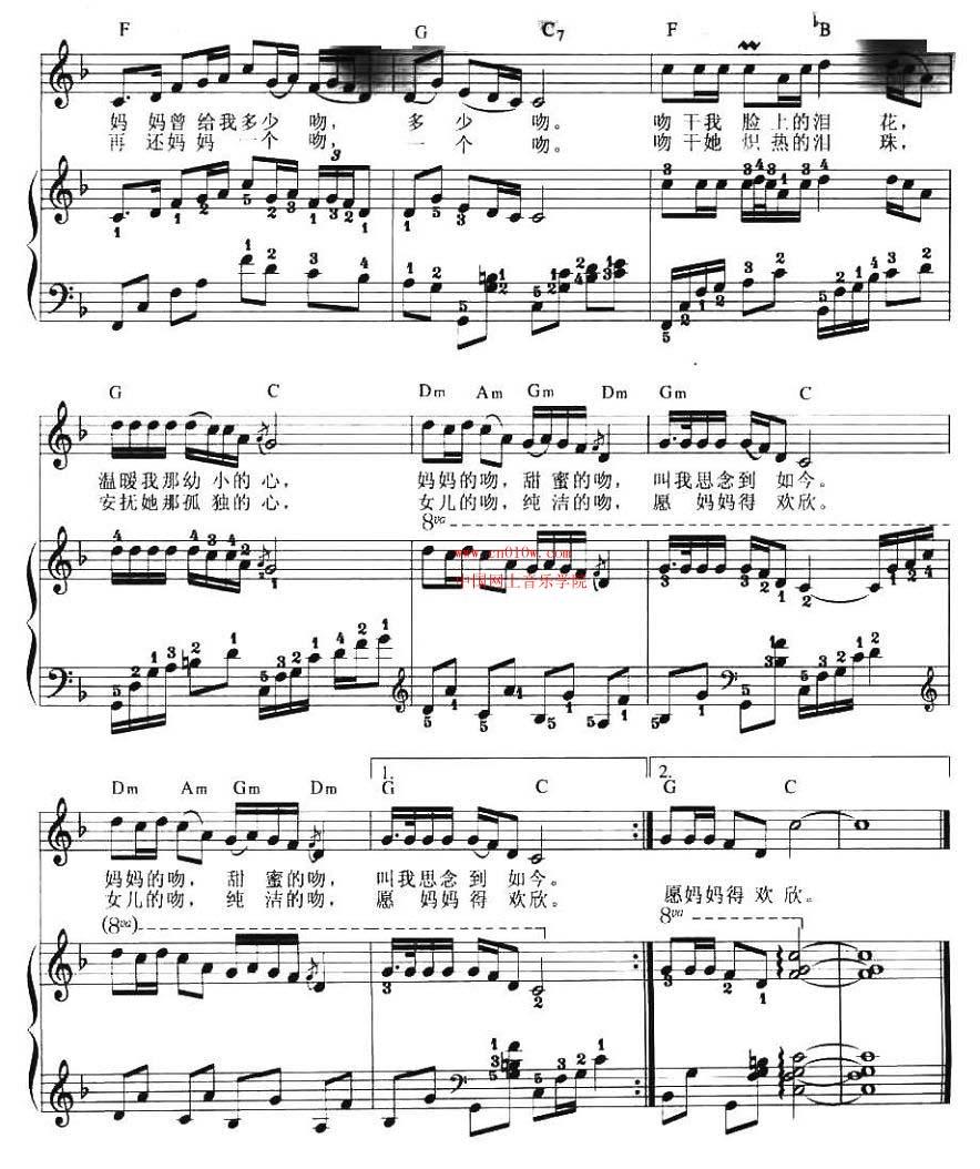 钢琴曲谱妈妈的吻一