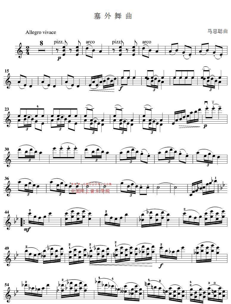 塞外舞曲小提琴曲谱下载